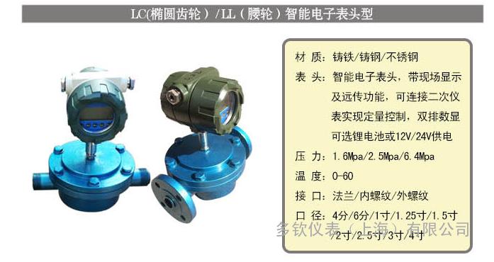DN65智能型煤油流量计