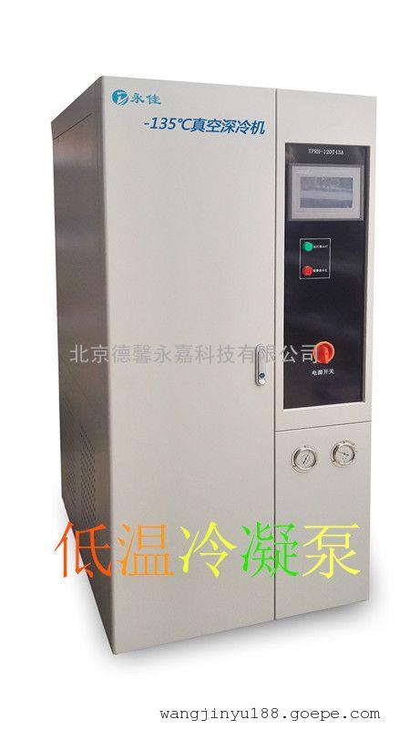 永佳-135℃ 真空深冷泵真空深冷机厂家