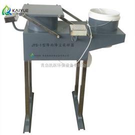 凯跃厂家供应JYS-1型降雨降尘采样器