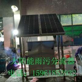 绍兴太阳能雨污分流器