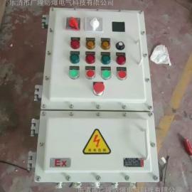 定制非标防爆配电箱