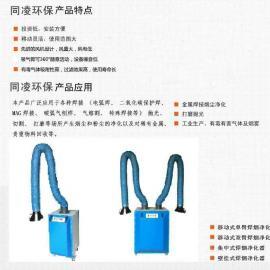海南海口移动式焊烟净化器 海口焊接烟尘净化器