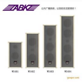 ABK WS483 WS484户外防水音响 广播室外音箱