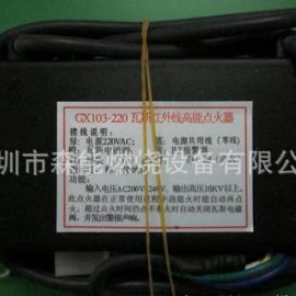 GX103-220高能点火器|红外线瓦斯炉头点火器