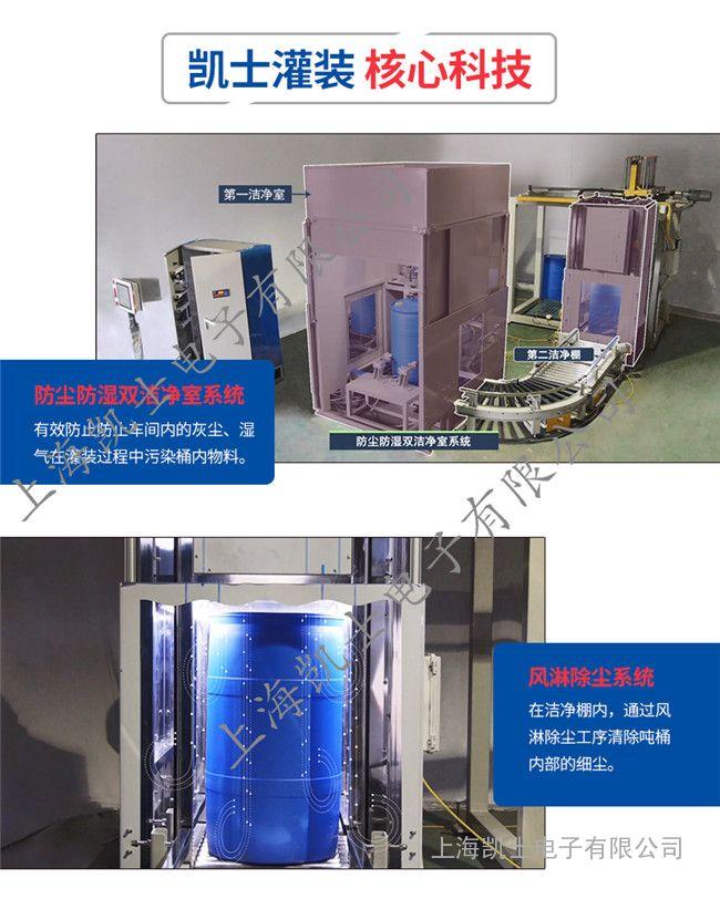 200公斤大桶灌装机