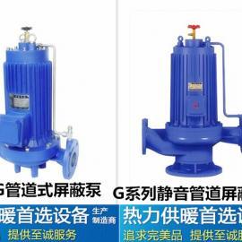 PBG不锈钢管道式屏蔽泵_耐腐蚀无泄漏屏蔽泵_防爆屏蔽泵