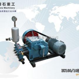 吉林地质钻探注浆专用BW160泥浆泵-郑州磐石重工设备生产厂家