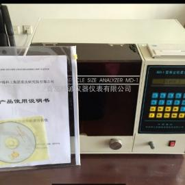 MD-1职业卫生粉尘粒颗粒物分散度检测仪 颗粒度分析仪
