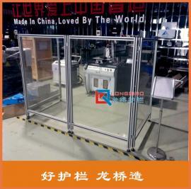 福州机器人安全围护栏 铝型材护栏 机器人亚克力透明护栏