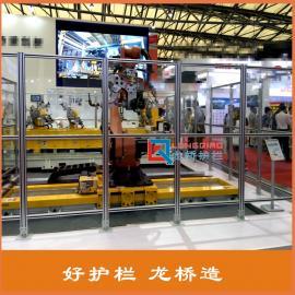 贵阳机器人安全围护栏 铝型材护栏 机器人亚克力透明护栏 龙桥