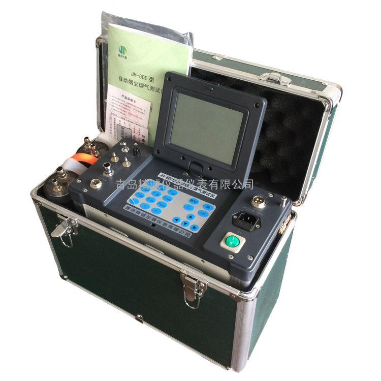 便携式大流量低浓度自动烟尘烟气测试仪 低浓度烟尘颗粒物检测仪