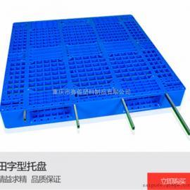 1111网格田字型塑料托盘重庆托盘厂家批发