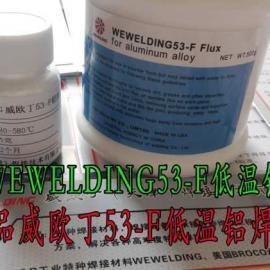 威欧丁53-F进口铝焊粉