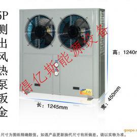 5匹空气能热泵钣金及热泵蒸发器(佛山得亿斯能源设备)