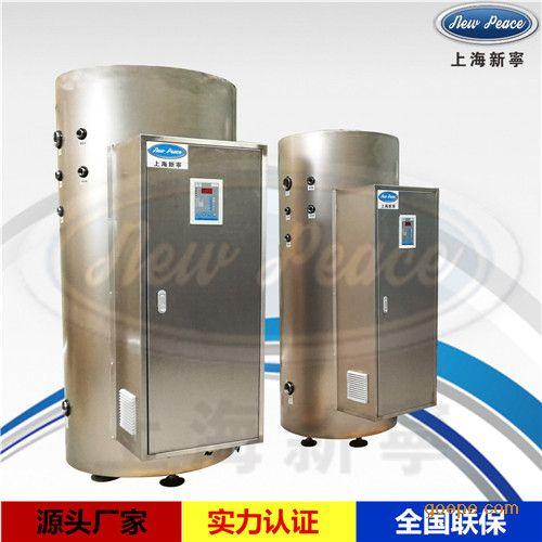 48千瓦电热水炉