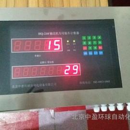 HQ-210智能红外线 面粉袋计数器