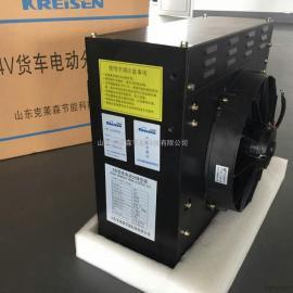 24v货车/卡车/牵引机车电动空调
