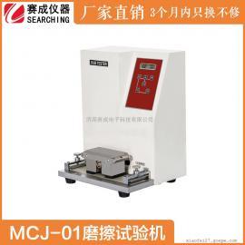 赛成仪器MCJ-01油墨印刷脱色试验机