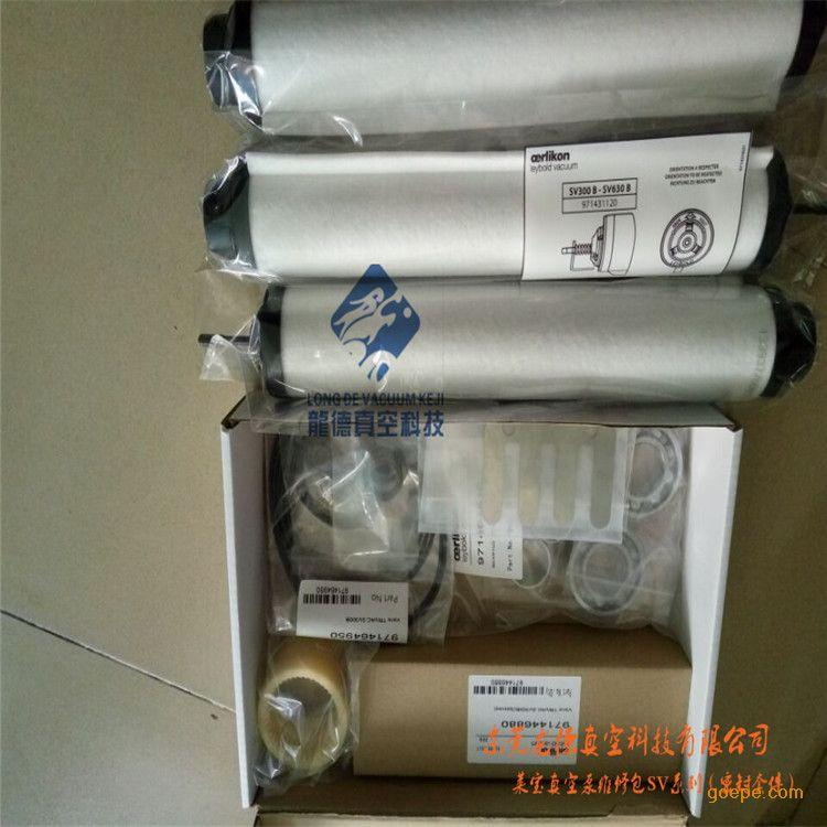 供应莱宝真空泵大、小维修包 莱宝真空泵大、小密封套件