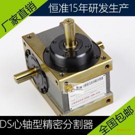 厂家直销包装机械分割器潭子60DS分割器包邮