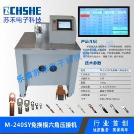 苏禾M-240SY免换磨六角压接机,20T可编程六角压接机