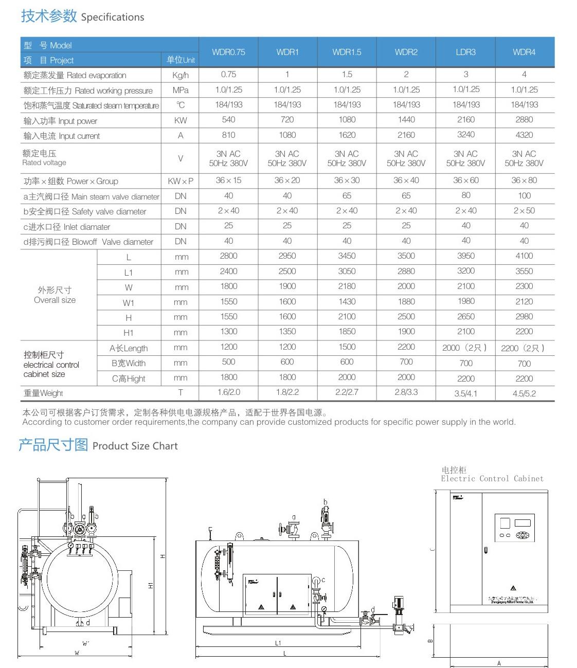 B级资质锅炉电蒸汽锅炉