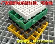 污水处理玻璃钢格栅北京污水处理玻璃钢格栅玻璃钢格栅生产厂家