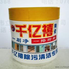 千亿禧陶瓷一刷净600G 一擦即新 除污剂 瓷砖大理石专用清洁剂