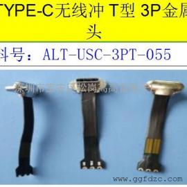TYPE-C 3P公头带FPC(无线充)/C-USB无线充