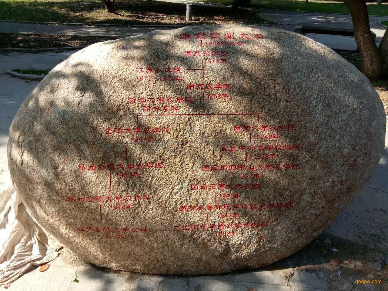 南京景观石 刻字石 校园文化石 大石头刻字 厂区门牌石
