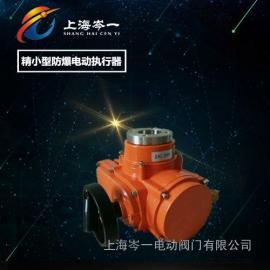 高质量-CY-100B精小型防爆型带开度信号电动执行器