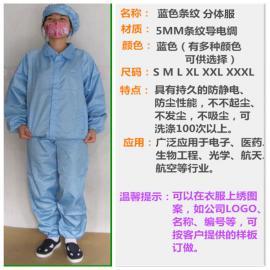 厂家定做各种防静电服装 防静电分体服