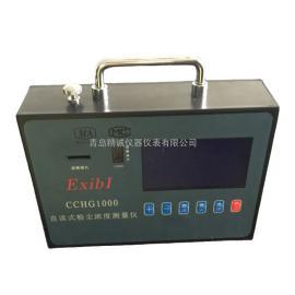 防爆粉尘仪/粉尘测定仪/CCHG1000矿用防爆直读测尘仪(含打印机