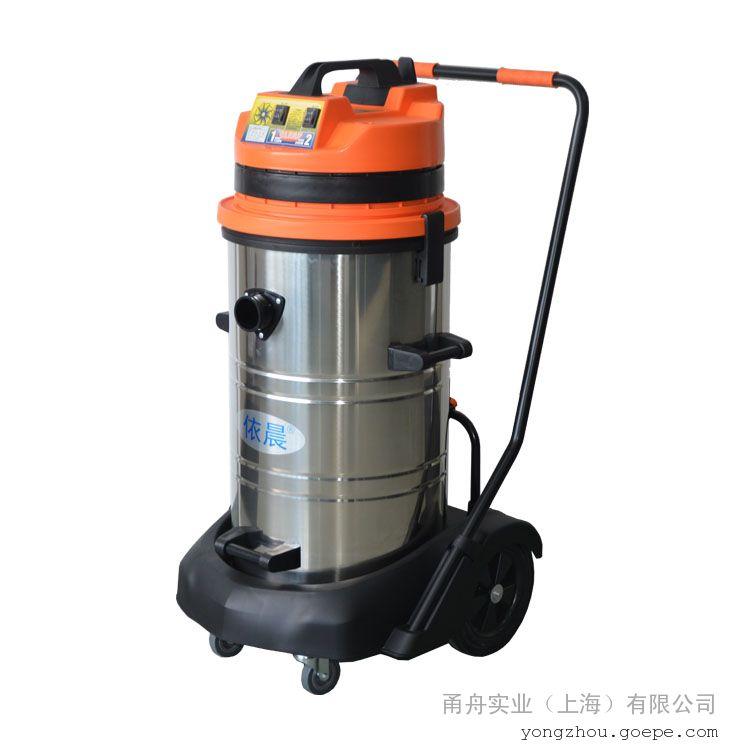 依晨工业吸尘器YZ-8020S|吸水,吸油用工业吸尘器