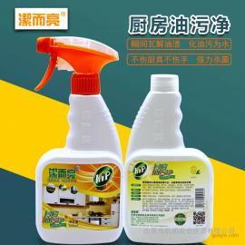 厨房油污净洁而亮重油污厨房抽油烟机煤气灶具强效去油污清洗剂