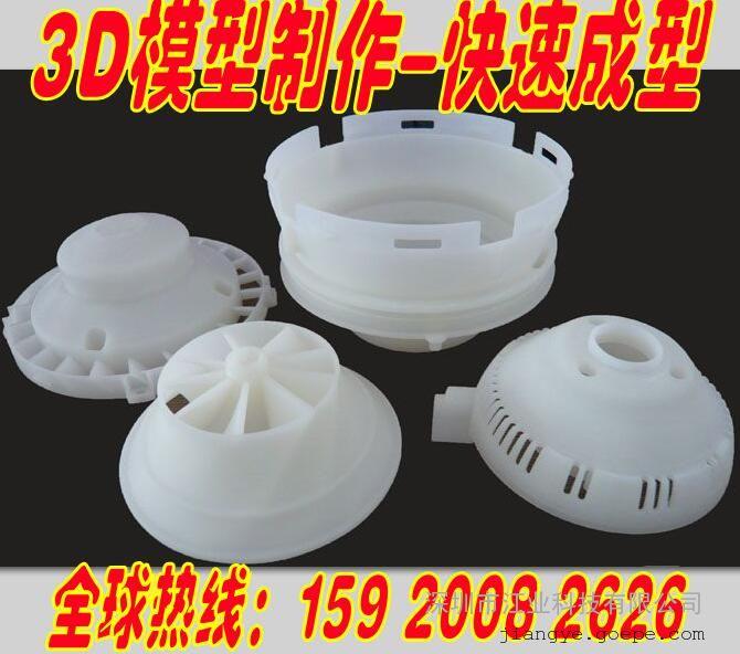 家电手板 3d打印工业产品