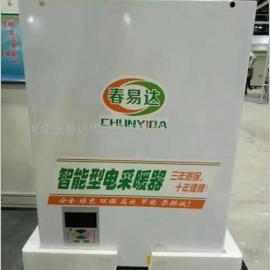 春易达智能型电采暖器 壁挂式电采暖器 壁挂电暖器