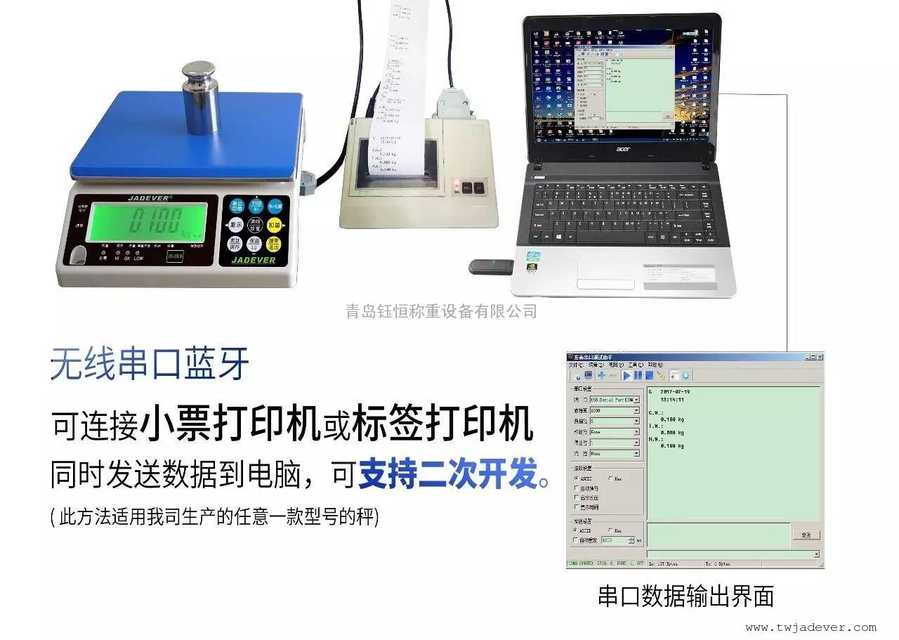 青岛标签打印电子称打印机电子秤|不干胶纸打印电子磅秤打印标签