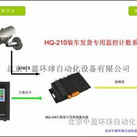 HQ-210化肥袋输送机装车计数器