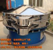 旋振筛/三次元振动筛/细粉筛分除杂/不锈钢振动筛