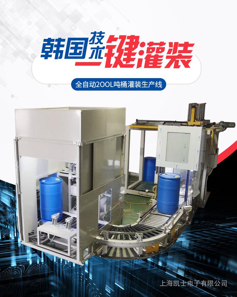 200L全自动液体灌装机价格多少钱?