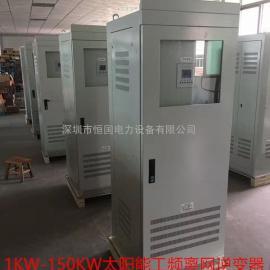 哈密太阳能逆变器厂家 HGN-60KW三相电力发电系统