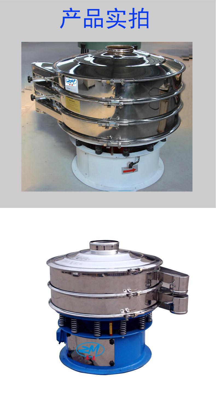 电池材料筛分 钴酸锂 碳酸锂筛分机 锰酸锂磷酸铁锂分级筛