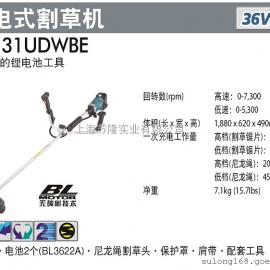 日本牧田BC231UDWBE电动割草机 日本牧田割灌机