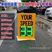 车辆减速提醒牌 汽车速度显示屏