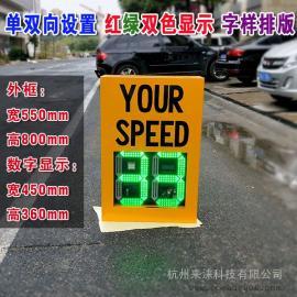 雷达测速车速反馈标志车速显示屏LED车速提示屏