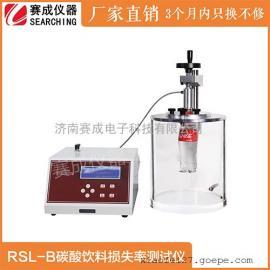 碳酸饮料损失量检测