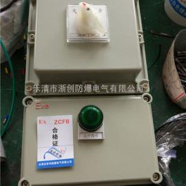 CBK52-100A/380V防爆断路器