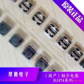 国产贴片电感RH74-82UH丝印820陶瓷滤波电感