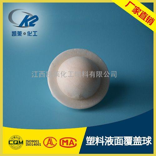 塑料液面覆盖球 PE覆盖球 空心无边覆盖球 空心带边覆盖球